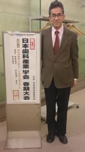 日本歯科産業学会②