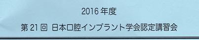 IMG_20160719_0002